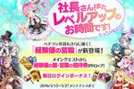 『かんぱに☆ガールズ』経験値が獲得できる「社長さん!またレベルアップのお時間です!」キャンペーンを開催!