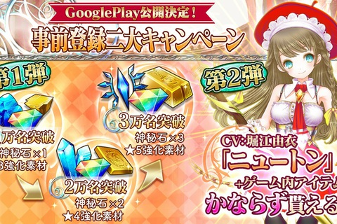 『魔法陣少女ノブナガサーガ』GooglePlay版も公開決定!事前登録キャンペーン&Twitter キャンペーンを開始!