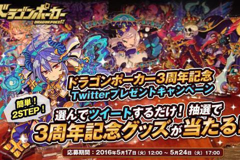 『ドラゴンポーカー』で「3周年記念Twitterプレゼントキャンペーン」が開催!