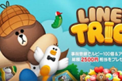 アドベンチャー型パズルゲーム 「LINE トリオ」 の事前登録が開始!