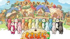 王道くまゲーム『くまぱら』が正式サービス開始&『サンリオキャラクターズ』とのコラボレーション決定!