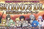 100万ダウンロード突破記念!『ヴァリアントナイツ』が4週連続でお得なキャンペーンを実施!