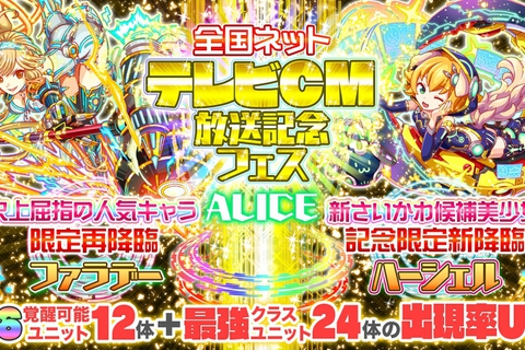 ブッ壊し!ポップ☆RPG『クラッシュフィーバー』が「テレビCM放送記念フェス」「超フィーバーフェス」を5月20日より順次開催!
