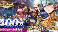 『セブンナイツ(Seven Knights)』が400万ダウンロード突破の記念イベントを実施!