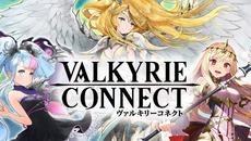 エイチームの最新作!至高のハイファンタジーRPG『ヴァルキリーコネクト』事前登録キャンペーンを開催!