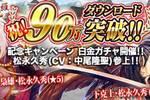 『戦国修羅SOUL』90万ダウンロード突破記念!3日間限定のレアガチャキャンペーンを開催!