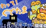 『さわって!ぐでたま』が期間限定イベント「星ふる夜の星座フェス」を開催中!