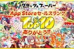 ブッ壊し!ポップ☆RPG『クラッシュフィーバー』が「App StoreセールスランクTOP10記念キャンペーン」を5月27日より順次開催決定!