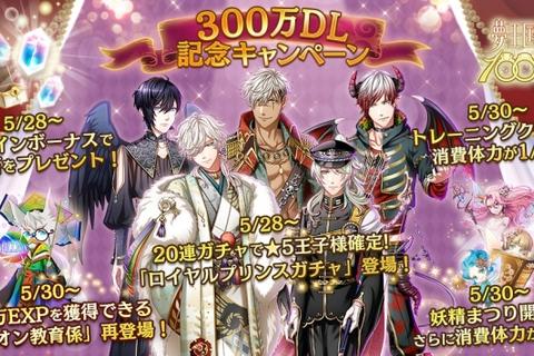 『夢王国と眠れる100人の王子様』累計300万ダウンロード突破記念の5大キャンペーンを開催!
