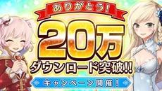 3DアクションRPG『OZ Chrono Chronicle』20万ダウンロード突破の記念キャンペーンを開催!