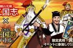 Mobage版『大戦乱!!三国志バトル』が横山光輝の代表作「三国志」とのコラボレーションキャンペーンを実施!