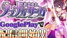 『魔法陣少女 ノブナガサーガ』Google Play版が配信開始&スタートダッシュキャンペーン3種が開催!