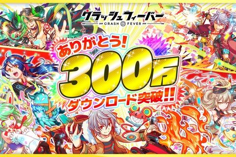 ブッ壊し!ポップ☆RPG『クラッシュフィーバー』が累計300万ダウンロード突破の記念キャンペーンを開催!