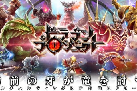 アクションRPG『ドラゴンプロジェクト』配信開始&ログインキャンペーンもスタート!