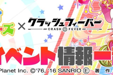 ブッ壊し!ポップ☆RPG 『クラッシュフィーバー』が「サンリオキャラクターズ」とのコラボイベント開始!