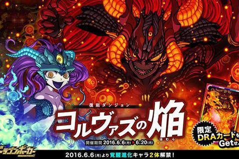 邪悪なる炎の再来!『ドラゴンポーカー』で復刻スペシャルダンジョン「コルヴァズの焔」が開催!
