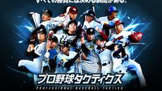 実名・実写のプロ野球シミュレーションゲーム『プロ野球タクティクス』が事前登録を開始!