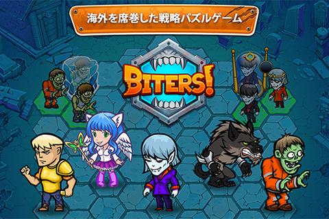 海外を席巻した究極戦略シミュレーションゲーム『バイターズ(Biters)』がApp Storeでリリース!