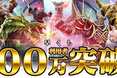 アクションRPG『ドラゴンプロジェクト』が累計利用者数100万人突破の記念イベントを実施!