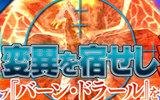 『PSO2es』 本日15日から新緊急クエスト「変異を宿せし炎龍」を開催!