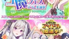 『ゴシックは魔法乙女』クリアーポイントに応じて報酬がもらえる第7回ゴ魔フェス開催!