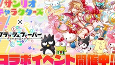 ブッ壊し!ポップ☆RPG 『クラッシュフィーバー』が「サンリオキャラクターズ」とのコラボイベント開催中!