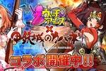 魔法少女育成バトルRPG 『ウィッチ・アームス~魔法少女は眠れない~』がアニメ「甲鉄城のカバネリ」とコラボ!