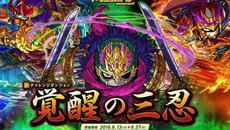 リアルタイム合体カードバトル『ドラゴンポーカー』で新チャレンジダンジョン「覚醒の三忍」が開催!