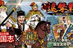 Mobage版『大戦乱!!三国志バトル』が 横山 光輝氏の漫画「三国志」とのコラボイベント「進撃戦」を開始!