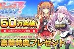 美少女育成サッカーSLG 『ビーナスイレブンびびっど!』 50万DL突破記念のキャンペーン実施!