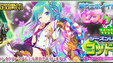 『ファンタシースターオンライン 2 es』が新スクラッチ&緊急クエスト&3種類のキャンペーンを実施!
