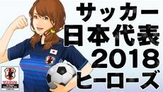 『サッカー日本代表2018ヒーローズ』TSUTAYA オンラインゲームでの配信に向け事前登録開始!