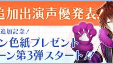『星彼Days』新たな出演声優2名が決定&直筆サイン色紙プレゼントキャンペーン第3弾開催!