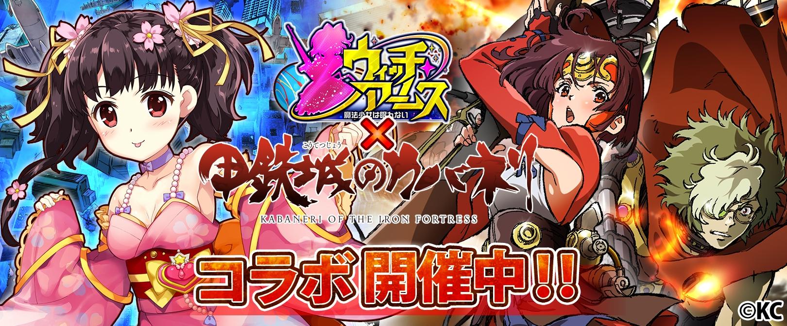 『ウィッチ・アームス〜魔法少女は眠れない〜』がアニメ「甲鉄城のカバネリ」とのコラボ第2弾を開始!