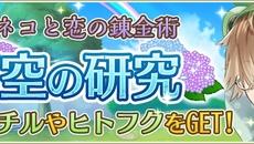 もふもふ恋愛シミュレーションゲーム『ノラネコと恋の錬金術』が初のイベント『雨空の研究』を開催!