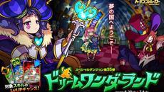 リアルタイム合体カードバトル『ドラゴンポーカー』が新スペシャルダンジョン「ドリームワンダーランド」開催!