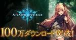 本格対戦型デジタルTCG 『Shadowverse』が累計100万ダウンロード突破の記念キャンペーンを開催!