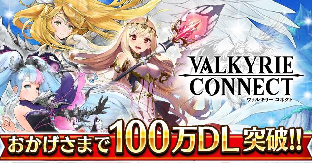 累計100万ダウンロード突破の『ヴァルキリーコネクト』が期間限定の記念キャンペーンを実施!