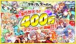 ブッ壊し!ポップ☆RPG 『クラッシュフィーバー』が累計400万ダウンロード突破の記念キャンペーンを開始!