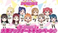『ラブライブ!スクールアイドルフェスティバル』大型アップデートキャンペーンを開催!