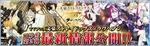 乙女パズル『ラヴヘブン』×TVアニメ『文豪ストレイドッグス』コラボ第2弾の最新情報公開!