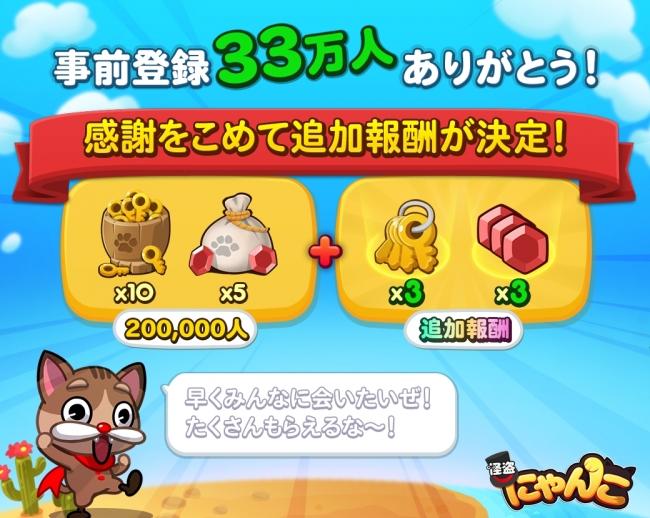 カジュアルパズルゲーム『LINE 怪盗にゃんこ』事前登録者数33万人突破で追加報酬が決定!