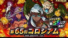 リアルタイム合体カードバトル『ドラゴンポーカー』が「第65回コロシアム本戦」を開催!