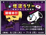 パズルゲームアプリ 『スヌーピードロップス』が期間限定イベント『怪盗ラリー』を開催!