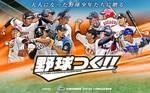 『野球つく!!』 iOS版・Android版の正式サービス開始&「スマホ版サービスインキャンペーン」を実施!