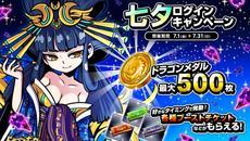 リアルタイム合体カードバトル『ドラゴンポーカー』で「七夕ログインキャンペーン」が開催中!