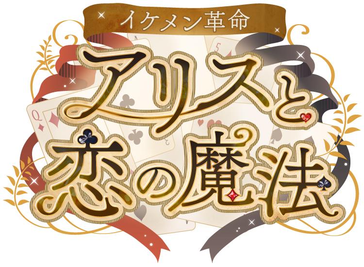 『イケメン革命◆アリスと恋の魔法』 アバターのビジュアル初公開&アバターデザインコンテストも開始!