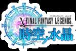時を駆けるRPG 『ファイナルファンタジーレジェンズ 時空ノ水晶』 の事前登録が開始!特典は「白チョコボ」!