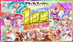 ブッ壊し!ポップ☆RPG『クラッシュフィーバー』が1周年記念キャンペーンをスタート!