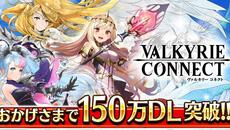 『ヴァルキリーコネクト』 累計150万ダウンロード突破記念のログインボーナスを実施!